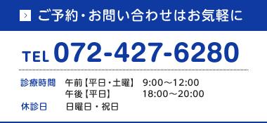 ご予約・お問い合わせはお気軽に TEL:072-427-6280